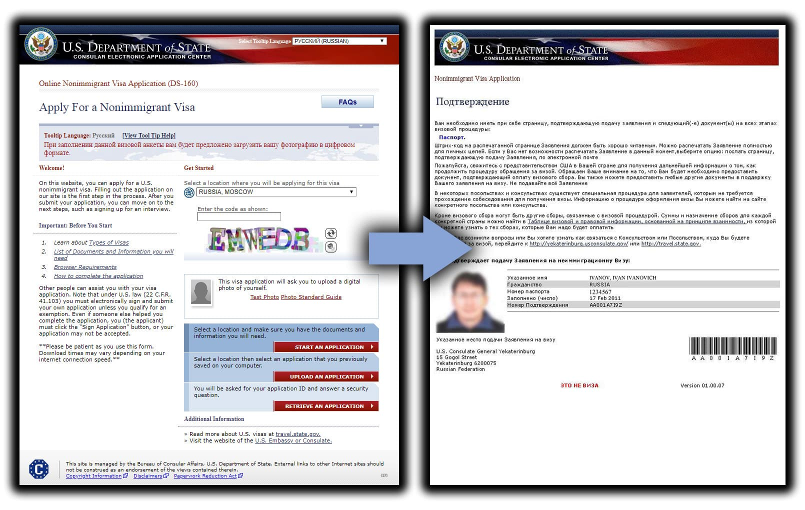Анкета DS-160 до и после заполнения