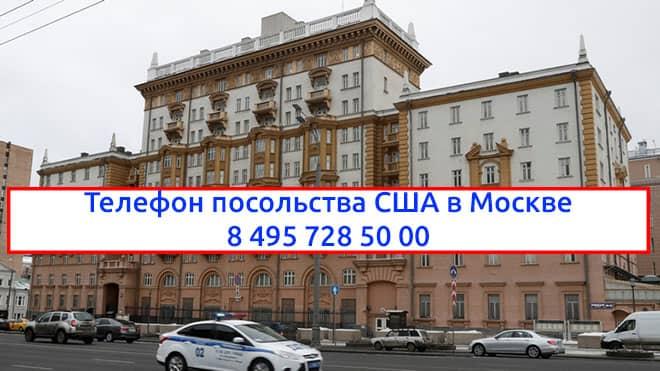 бизнес виза в США: посольство в Москве