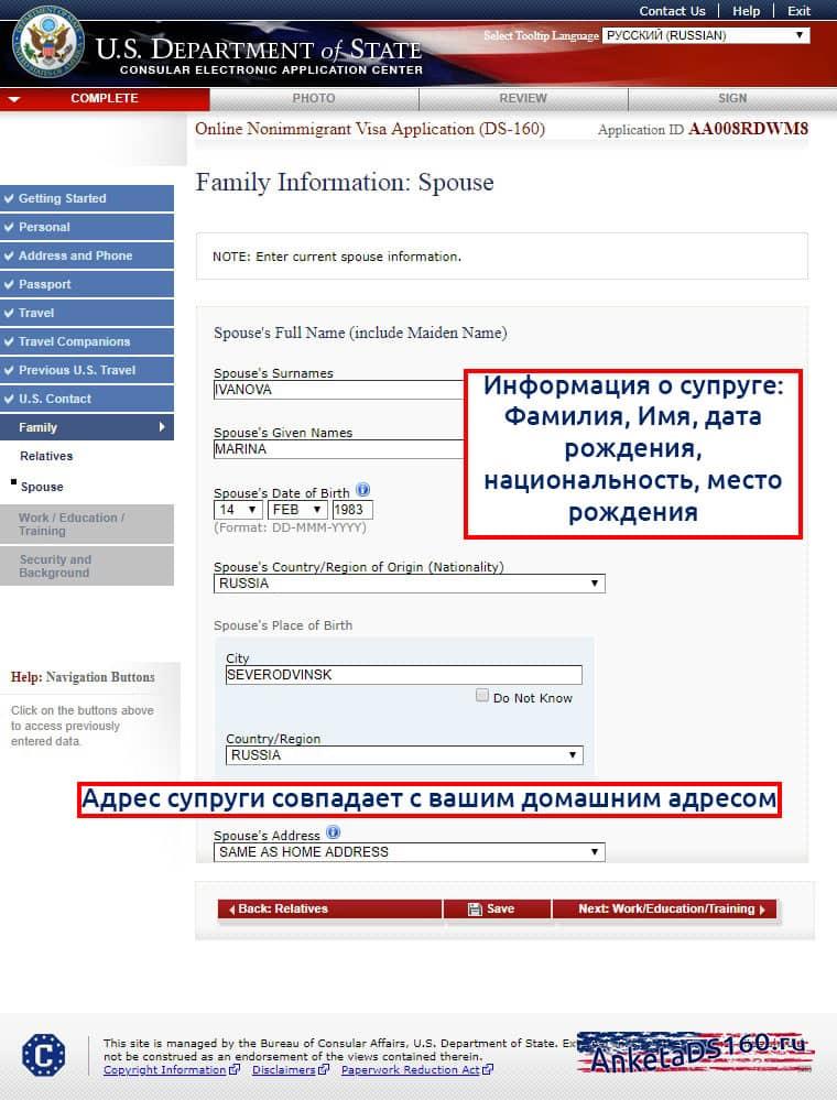 Анкета Ds 160 заполнение информации о супруге