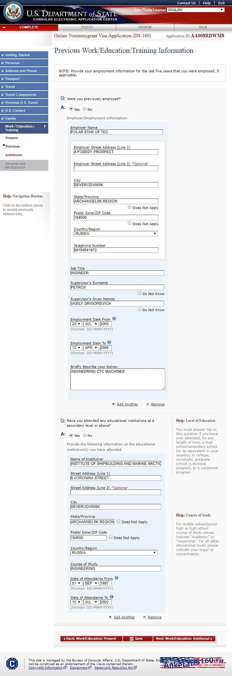 Анкета Ds 160 заполнение информации о предыдущем месте работы или учебы