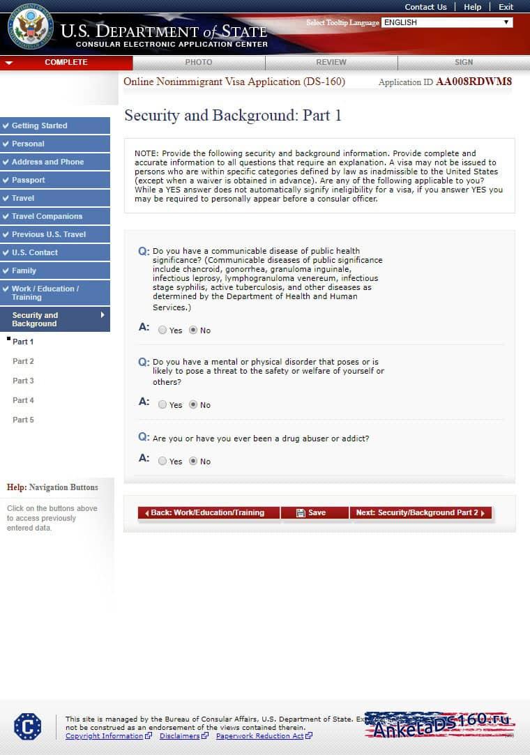Анкета Ds 160 заполнение информации о здоровье