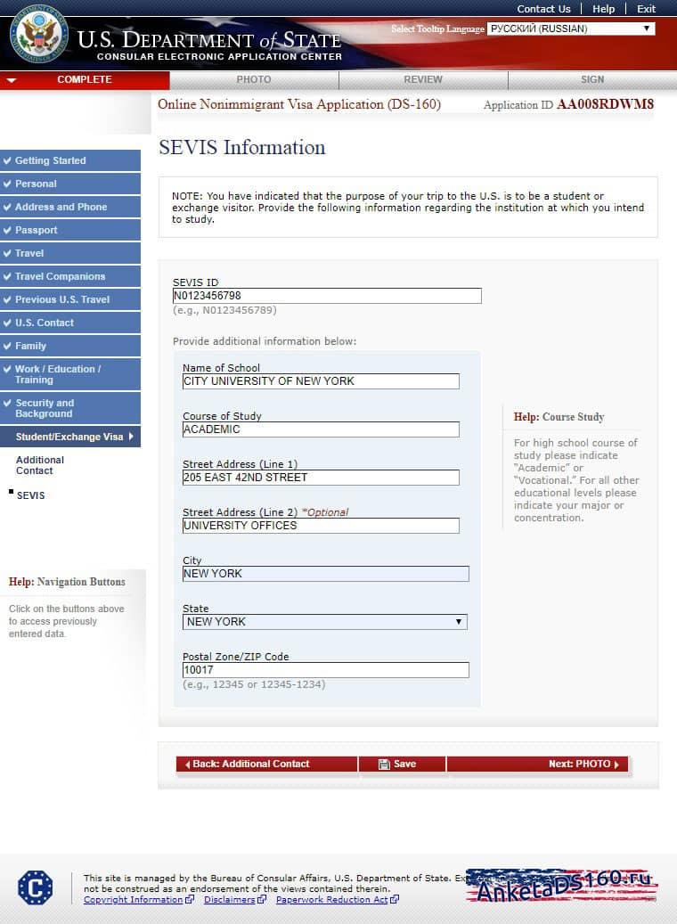 Анкета Ds 160 заполнение информации по SEVIS