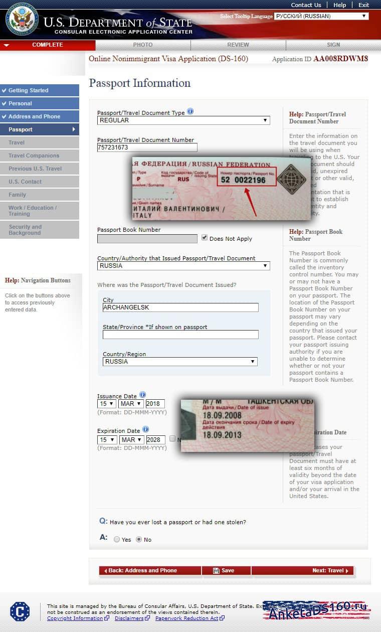 Анкета DS 160 заполнение паспортных данных