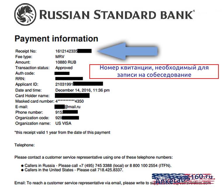 оплата консульского сбора на визу сша банковской картой