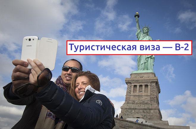 Туристическая виза в сша b2